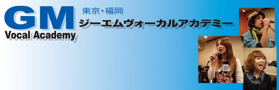 福岡 ボーカルスクール